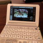 CASIO EX-WORD XD-Y4800を買ってみた、最近の電子辞書って凄すぎ